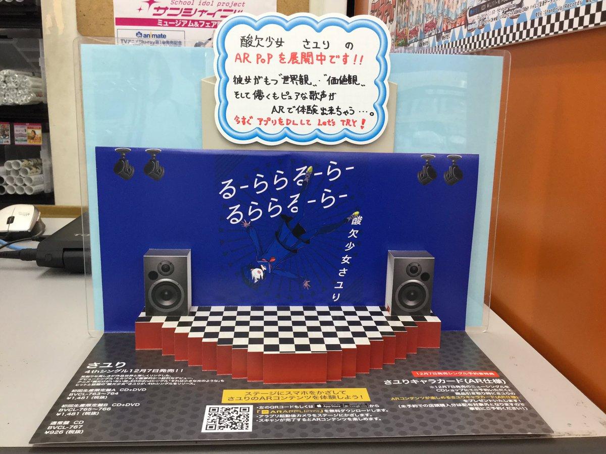 【5F】ただいま5Fでは12月にニューシングルを出す話題のアーティスト「さユり」さんのARポップを展開中!TVアニメ「乱