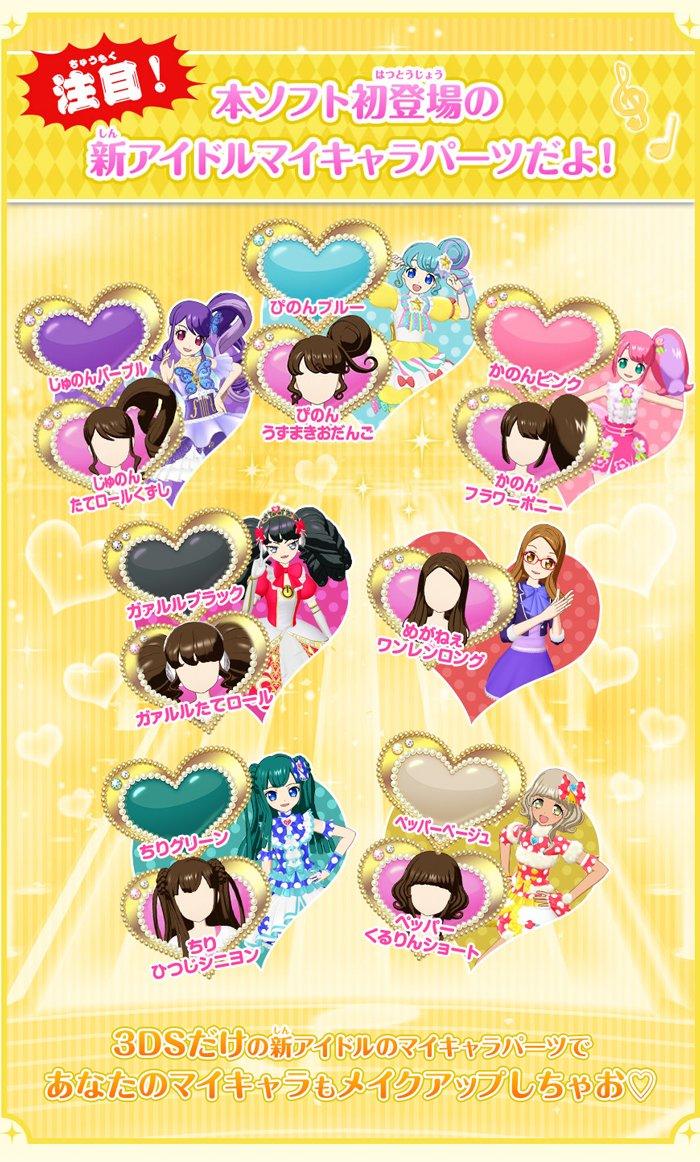 【クマ】2016年11月10日発売3DS「プリパラ めざめよ!女神のドレスデザイン」HPを更新!今作でも「マイキャラメイ