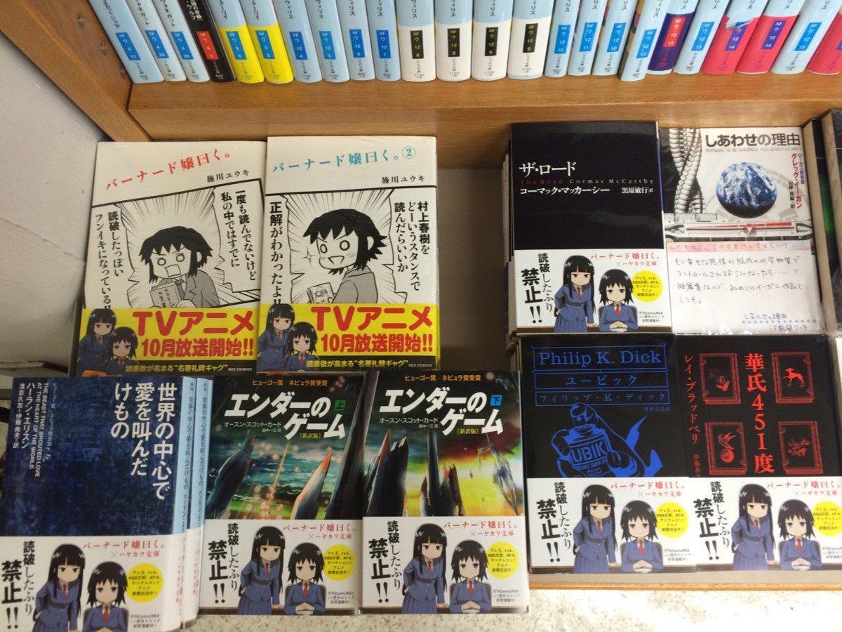 【2階文庫】10月からアニメが始まった『バーナード嬢曰く』。こちらのタイトルとハヤカワ文庫とのコラボフェア、『読破したふ