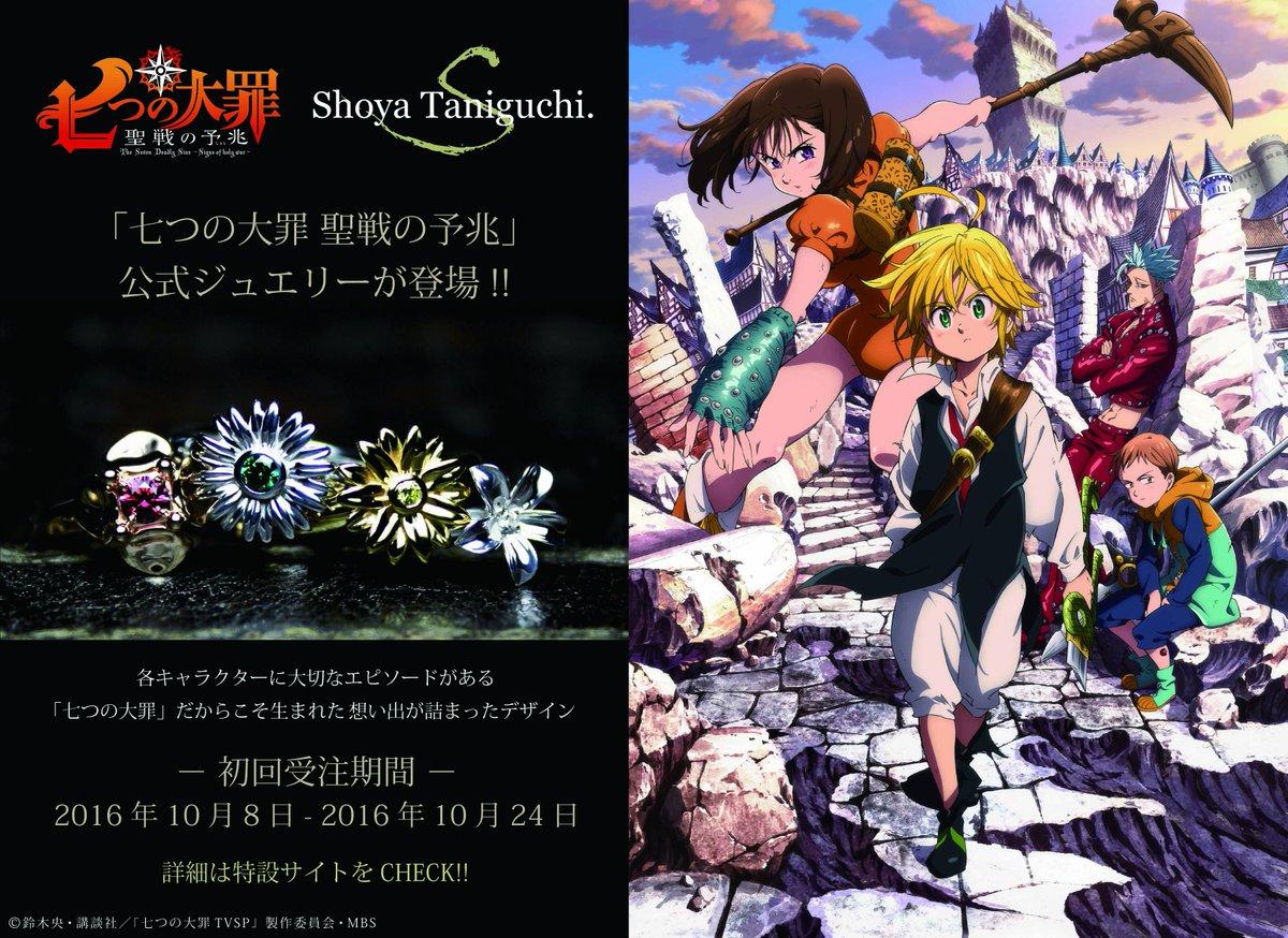 @7_taizai: Shoya Taniguchi.より「七つの大罪 聖戦の予兆」ジュエリーが期間限定で登場!想い出や