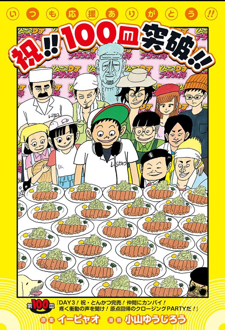 【祝!100皿突破!】とんかつDJアゲ太郎、本日更新分の最新話で第100皿!みなさまのご愛読のおかげで、ジャンプ+創刊か