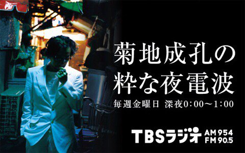 [radiko.jp]菊地成孔の粋な夜電波 | TBSラジオ | 2016/10/07/土 | 24:00-25:00 https://t.co/RC9uJYZkn2 #denpa954 音楽も聞ける。泣ける。 https://t.co/tELizxkoyO