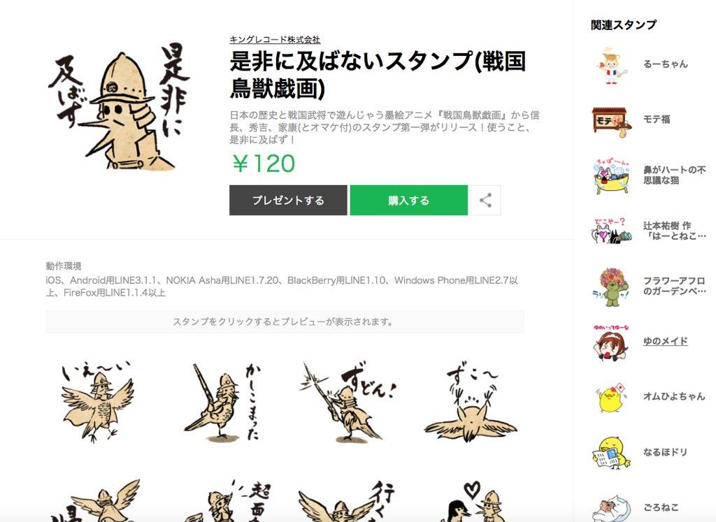 LINEストアの戦国鳥獣戯画、関連スタンプ欄から高いマーケットリサーチ力を感じる