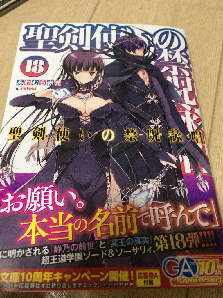 聖剣使いの禁呪詠唱、新刊見本誌届きました!明日辺り全国的に発売らしいです。よろしくお願いいたします!!