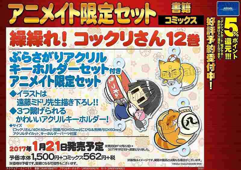 【書籍予約情報】発売日が2017年1月21日に変更いたしました「繰繰れ! コックリさん12巻 アニメイト限定セット」はご