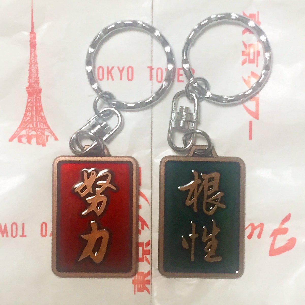 東京タワーで昔見かけたみやげ物をGETしました♡ https://t.co/SWYo4ZwfFL