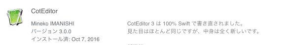 CotEditorのリリースノート、かっこぇええな。