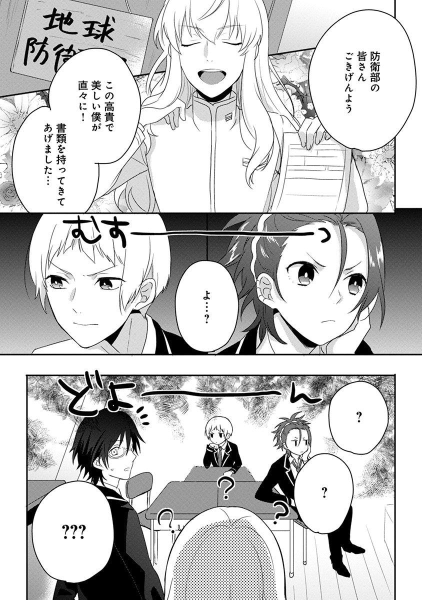 【お知らせ】WEBコミック「美男高校地球防衛部LOVE!LOVE!」第3話をぽにマガにて配信致しました!硫黄と立が喧嘩…