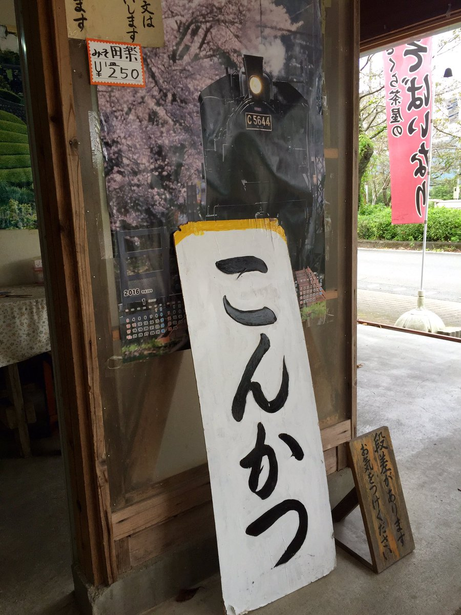 川根の茶屋の店頭で看板を見つけた私「ここで婚活できるんですか」 店員さん「できますよ」 私(SL好きの男女が集まるのかな)  5分後私「こんにゃくを揚げたカツなんて初めて!!!衣ザクザクでおいしい!!!!」