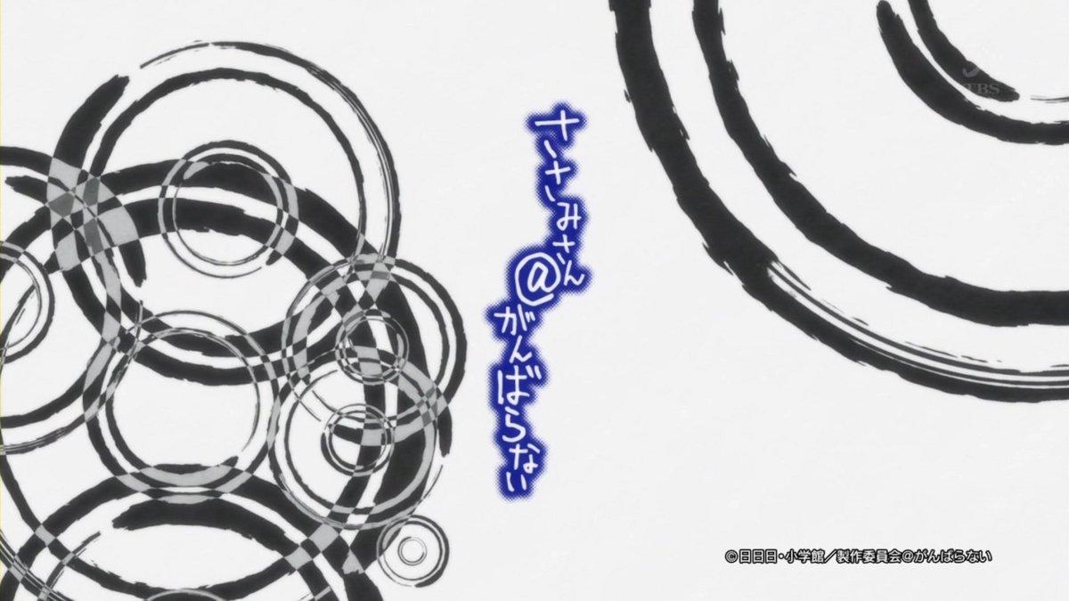 ささみさん@がんばらない凪のあすから 懐かしいなー 何年前になるんやろ #あなたをアニメの世界へ引き込んだ作品を教えて下