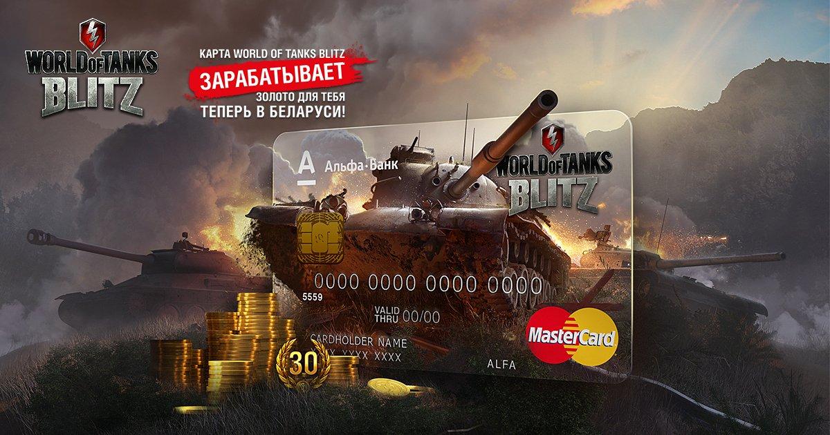 Карта world of tanks и золотой подарок