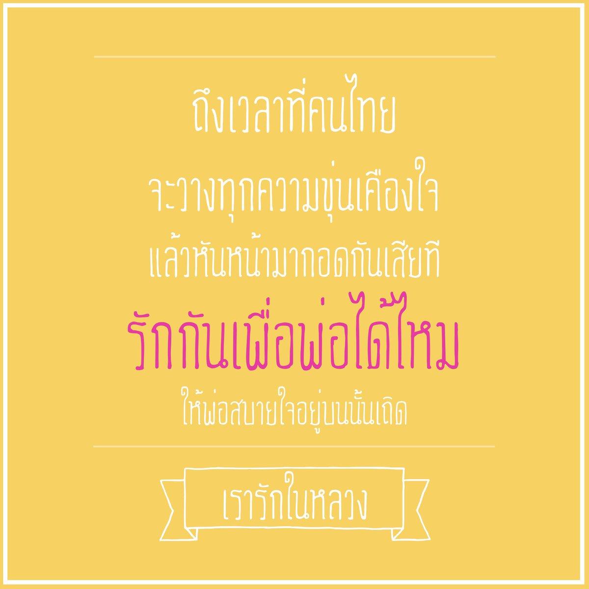 ชาวไทยรักกันเพื่อพ่อได้ไหม?  ให้ท่านวางใจและหมดห่วงเสียที  #เรารักในหลวง  #ขอเป็นข้ารองพระบาททุกชาติไป https://t.co/0t8Xm7FhHa
