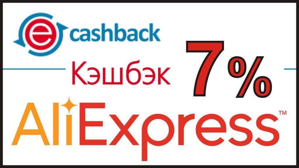 Лучший кэшбэк сервис для aliexpress