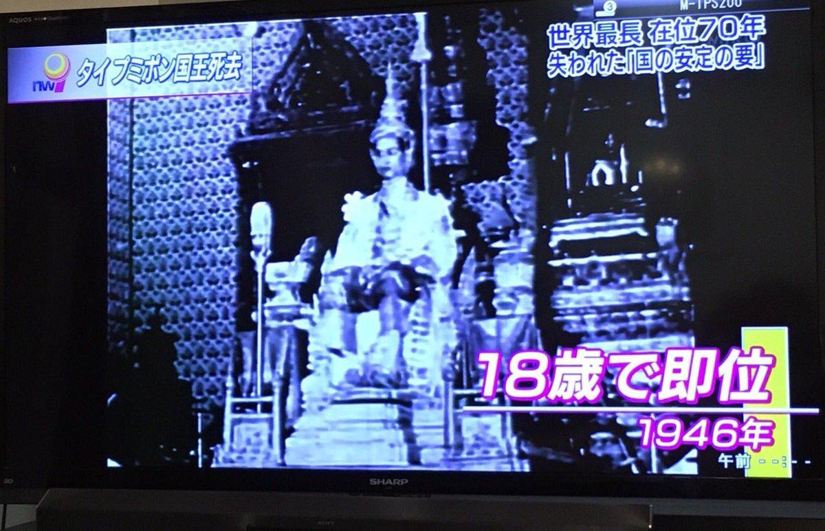 ทางญี่ปุ่นออกข่าวพระบาทสมเด็จพระเจ้าอยู่หัวสวรรคต タイプミポン国王死去 (Tai Pumipon kokuoo shikyo)   ขอน้อมส่งเสด็จพระองค์สู่สวรรคาลัย #เรารักในหลวง