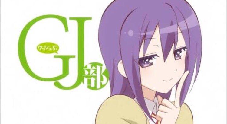 今日GJ部を全部見ました~♪ 私的には紫音おしです!(o´艸`)