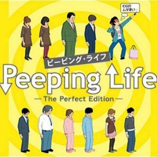 Peeping Life久しぶりに見たケドやっぱ好き(*´˘`*)