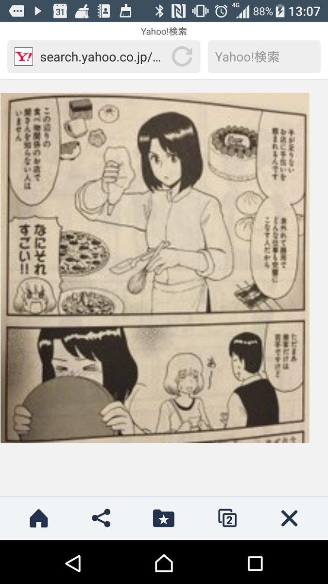 となりの関くん9巻に、関くんのお母さんが、再登場したらしい。実は、器用なんで、横井さんの街の、食べ物屋さんの助っ人に入る