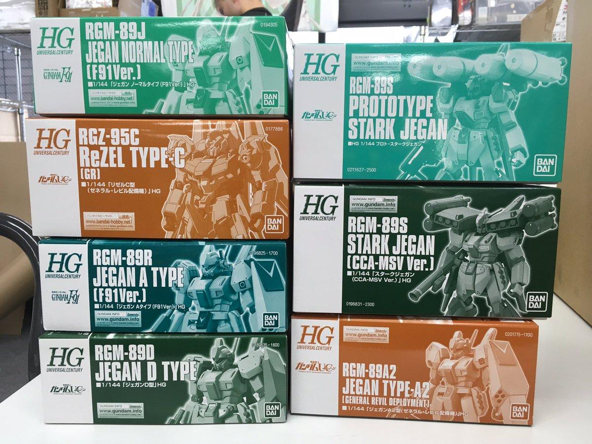 【1号店】ガンプラ各種入荷しました! (中)#HG #ガンダム #F91 #ガンダムUC #ジェガン