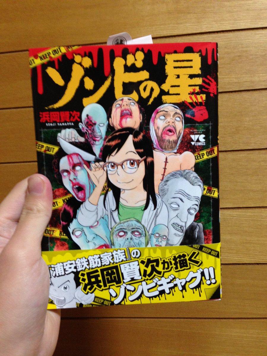 昨日Amazonから届いた物。『ゾンビの星』『浦安鉄筋家族』の浜岡賢次氏によるゾンビギャグ漫画。前からホラーやゾンビ好き