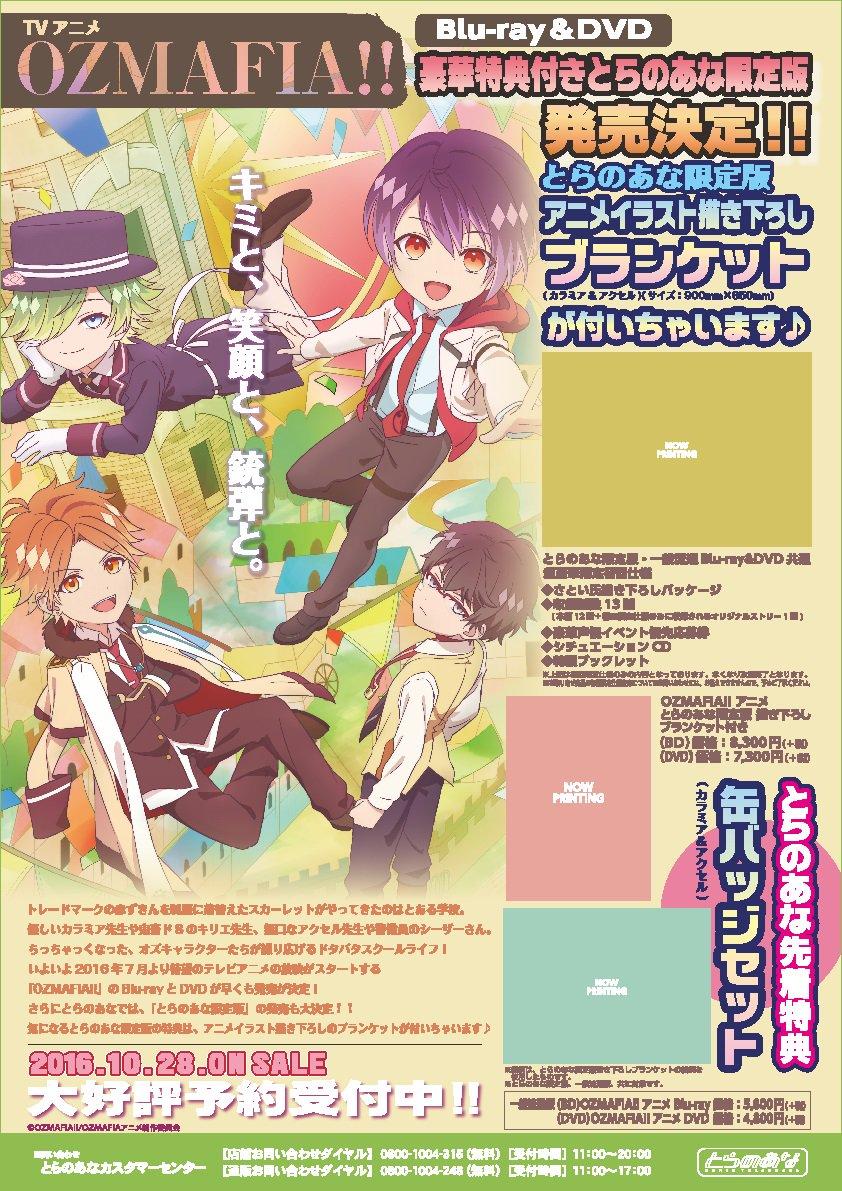 【特典情報①】7月放映開始のTVアニメ『OZMAFIA!!』早くもBD&DVDの発売が決定!とらのあなでは豪華特