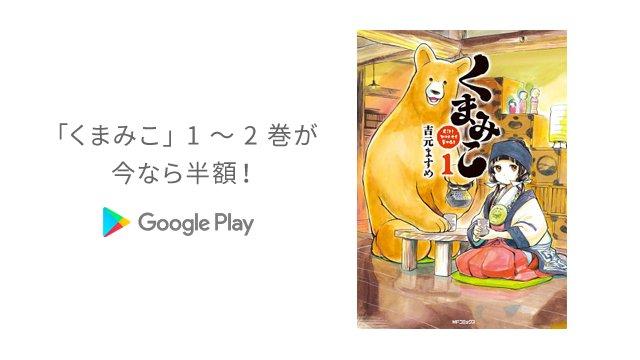 ☆週替わりマンガセール☆今週は、「#くまみこ」1 ~ 2巻 が半額に!その他、「#夜は短し歩けよ乙女」や「#となりの関く
