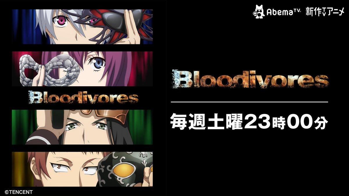🌟10月新作アニメ『ブラッディヴォーレス』毎週土曜 夜11時 #新作TVアニメch にて最新話を放送! #Bloodiv