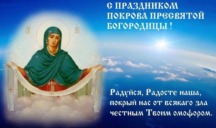 Поздравления к празднику покровы богородицы