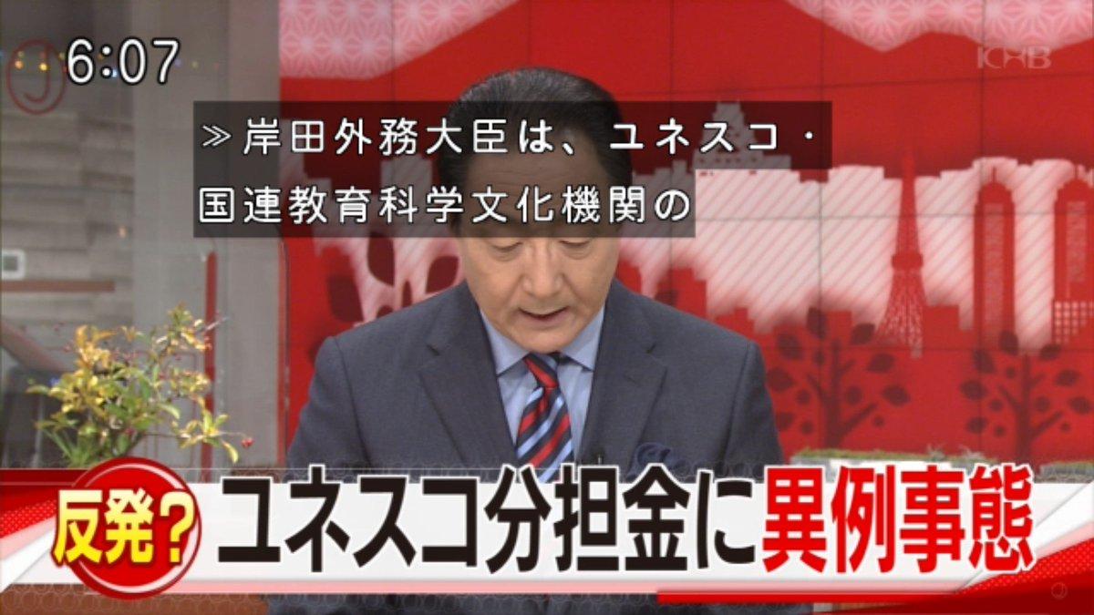 ユネスコの分担金を払うのは義務、日本は払ってないつーケド、アメリカは支払い停止中なのは言わずに、日本が南京大虐殺登録で払わないのは悪いといわんばかりやったな。 #tvasahi https://t.co/dJ6OS6Gj8U