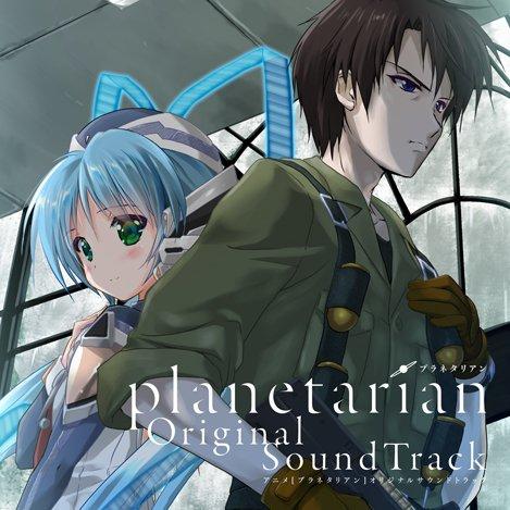 アニメ「planetarian」OST 10月26日発売!原作のテイストを活かした楽曲の他、アニメ用に書き起こされた新規