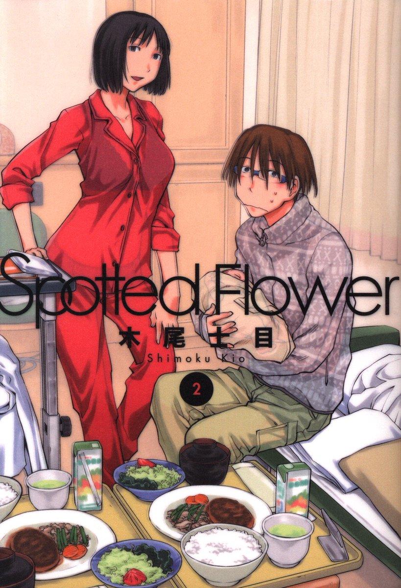 もう読みました?木尾士目「Spotted Flower」2巻。やらしいですよこれ!まさか波戸くんが性てん…げふごふ。げん