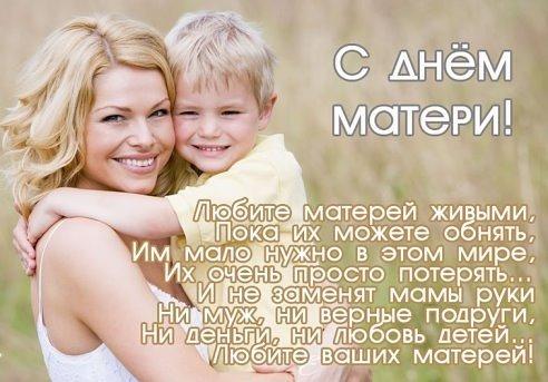 Смс с днём матери для всех
