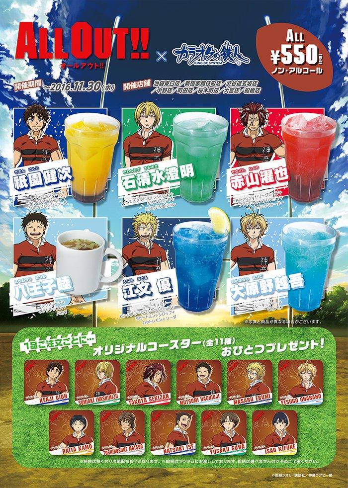 TVアニメ「ALL OUT!!」×カラオケの鉄人コラボレーション開催中!オリジナルコースター(全11種)が貰えるコラボメ