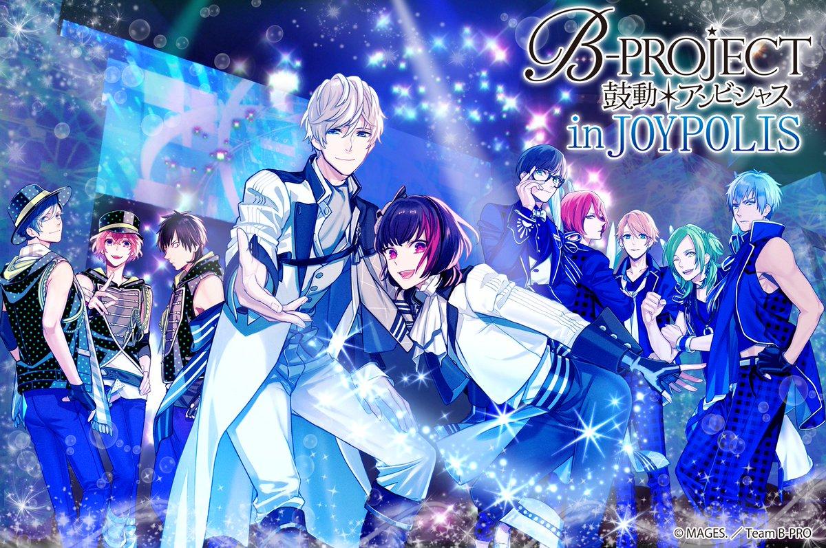 【東京ジョイポリスコラボ】「B-PROJECT~鼓動*アンビシャス~ in JOYPOLIS」詳細のお知らせです!アトラクション・カフェとのコラボやスペシャルショー、オリジナルグッズをはじめ、北門・阿修・増長の館内アナウンスも!tokyo-joypolis.com/event/bpro_jp/…