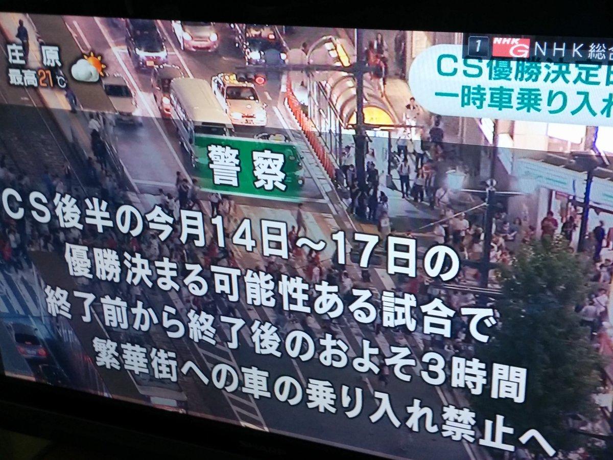【要注意】本日、広島市内車運転する方へ 広島市内一部車乗り入れ禁止となりますので、お気をつけを。 https://t.co/lYfd4BBIXb