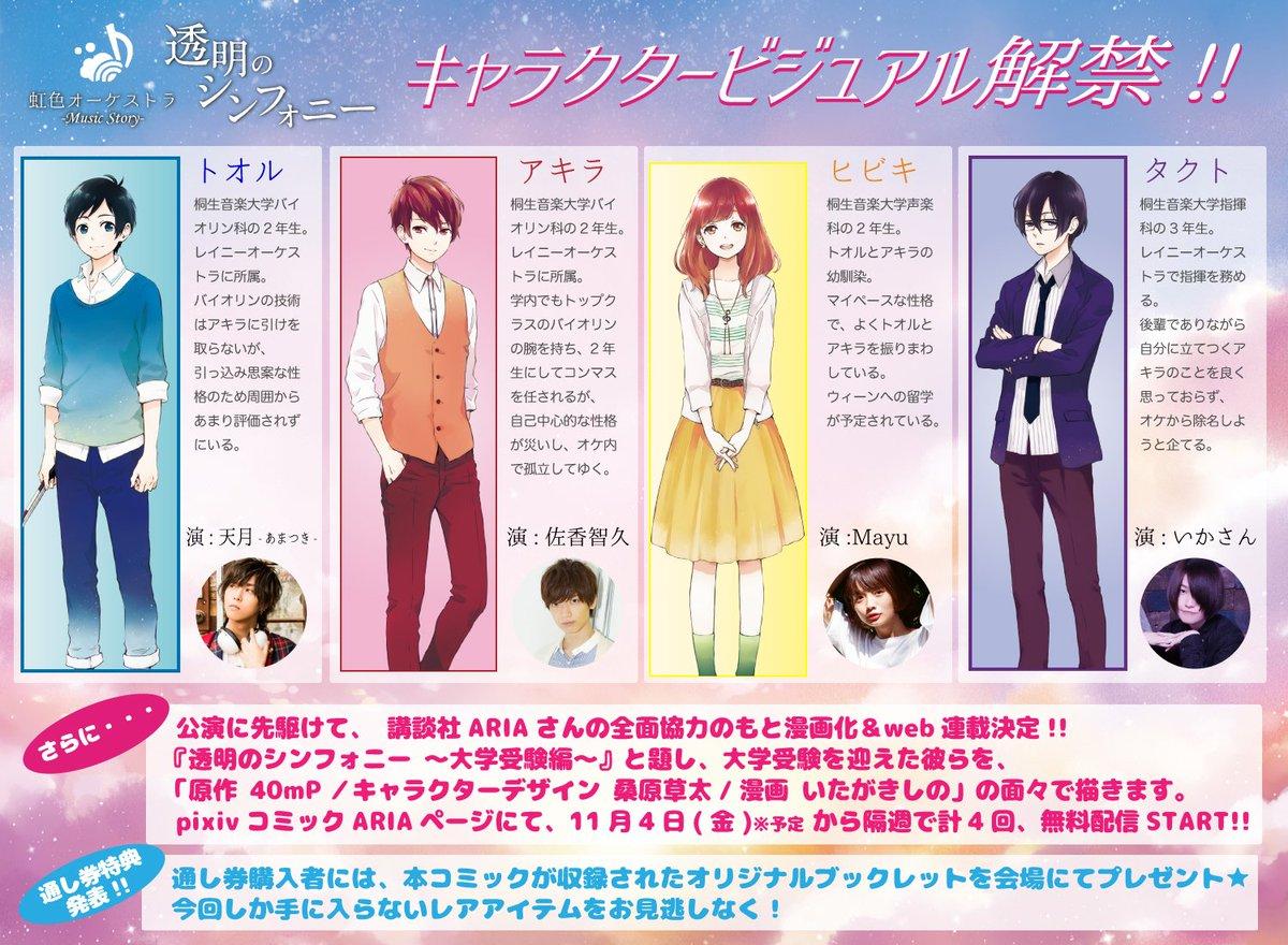 【虹オケNEWS】登場人物キャラビジュアルを解禁!天月、佐香智久、いかさん、Mayuの面々がどう演じるかお楽しみに★そし
