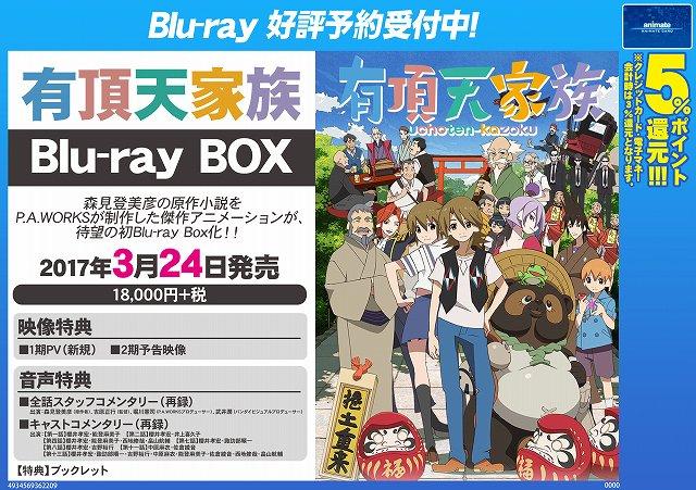 【予約オススメ】「有頂天家族」Blu-ray BOX 予約受付中!2期が決まりました!1期のおさらいをしないといけません