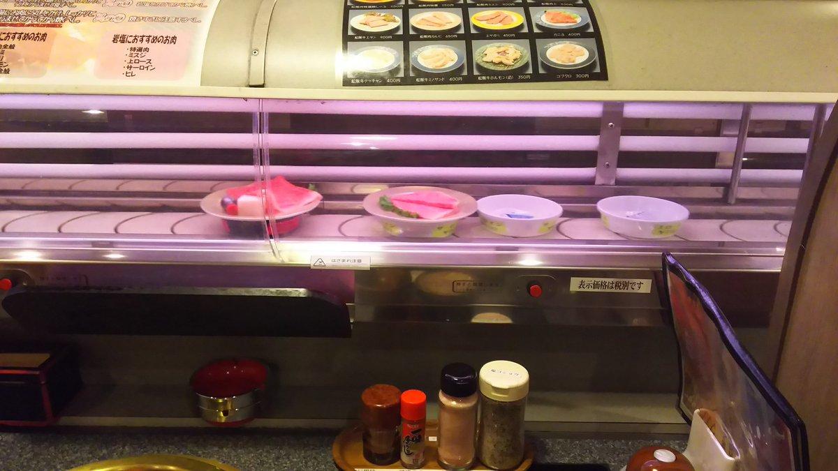 回転寿司みたいな焼肉屋とか初めて来たわwww https://t.co/DhjdQ2QIdY
