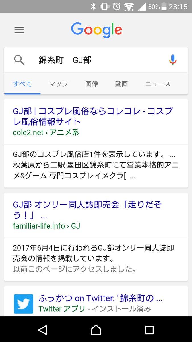 錦糸町 GJ部