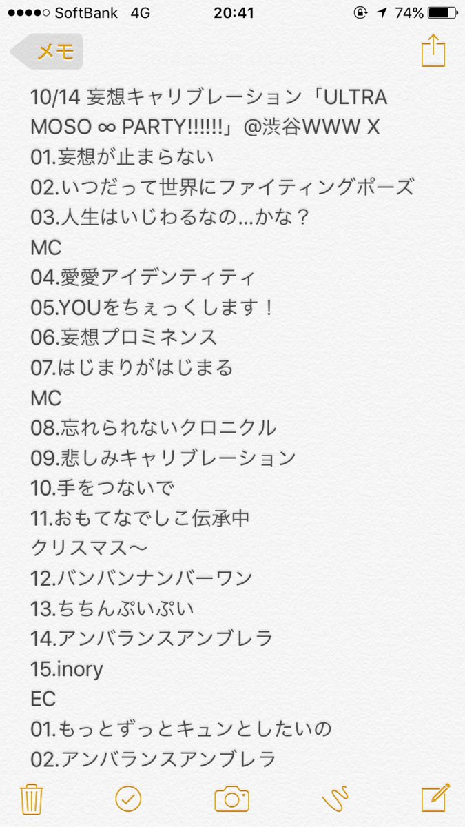 10/14 妄想キャリブレーション「ULTRA MOSO ∞ PARTY!!!!!!」@渋谷WWW X #妄キャリ #DS_setlist https://t.co/PFkdktYXnJ