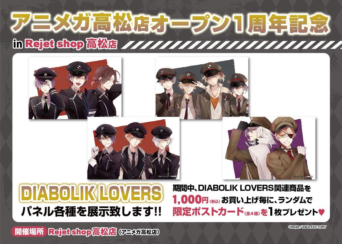 ☆Rejet shop情報☆(2/2)10月15日(土)~期間中、DIABOLIK LOVERS関連商品を¥1000円(