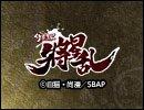 侍霊演武:将星乱 第2話 #so29821333