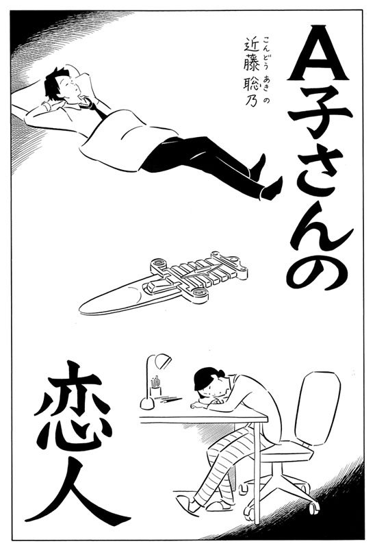 『A子さんの恋人』3巻は11/15発売予定です。 https://t.co/IgF0EfS11Q