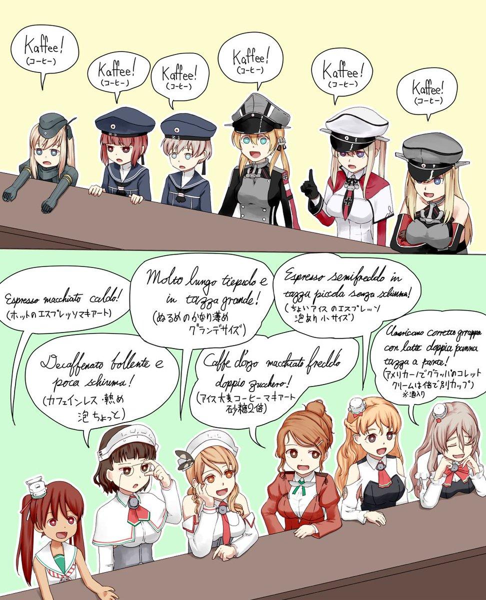ドイツ vs イタリア 「コーヒー」