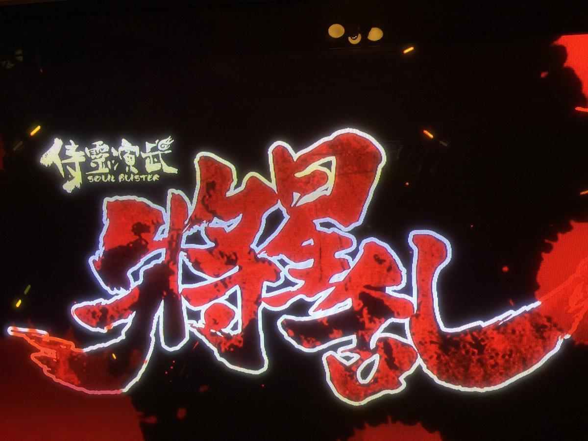 好評放送中のTVアニメ『侍霊演武:将星乱』やっと見れた!OPテーマは彩音が歌う「SOUL BUSTER」EDテーマはZw