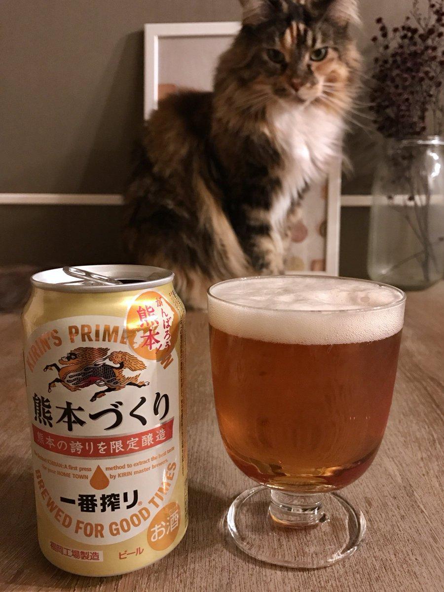 今夜は熊本づくり!これ買うと一本10円、熊本地震の震災復興支援に活用されるんだって。がんばろう熊本、飲むよ〜! https://t.co/cSwh2MrMKt