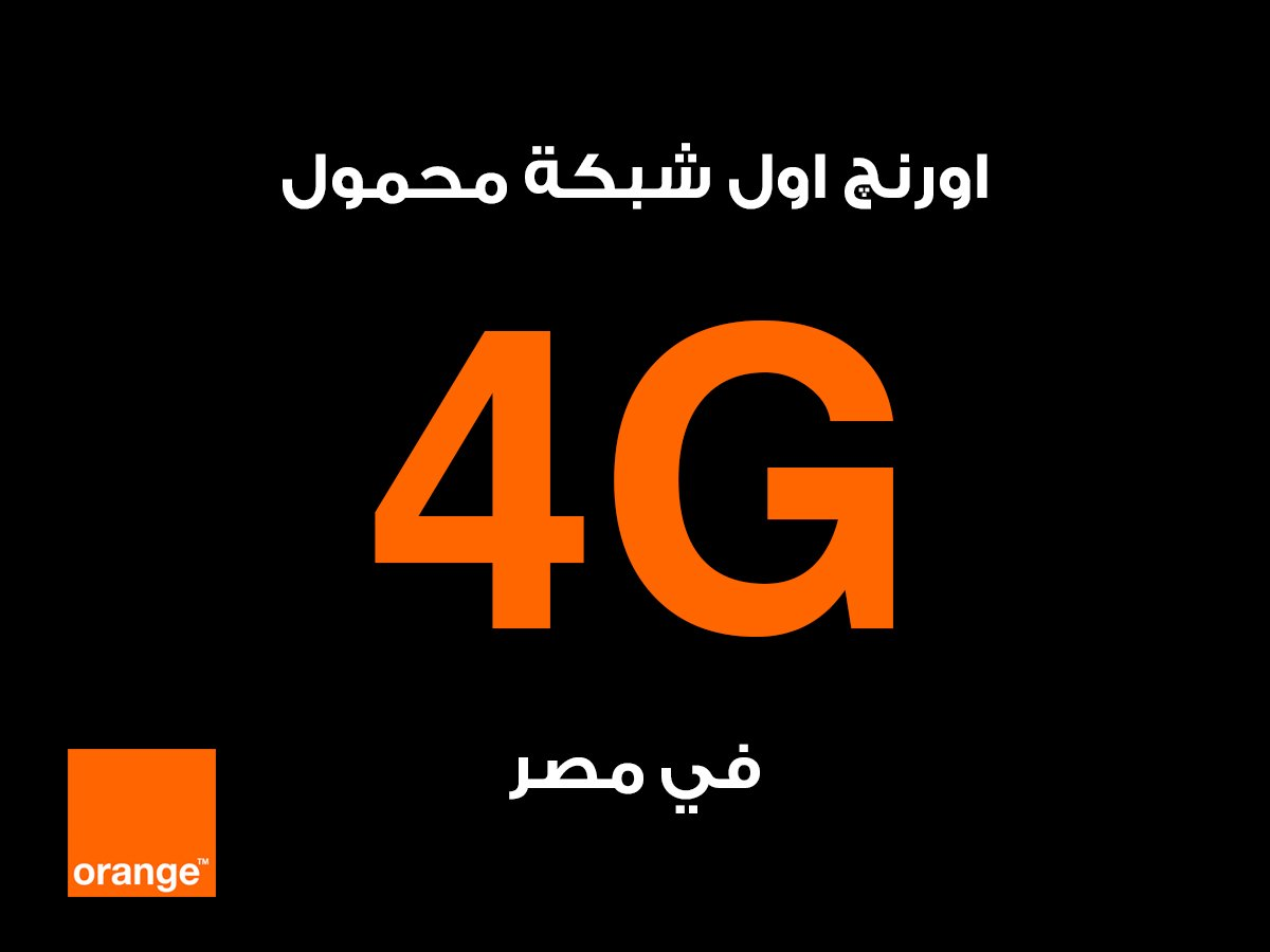 اورنچ مصر اول شبكة محمول في مصر تحصل علي رخصة الجيل الرابع #OrangeEgypt https://t.co/NoRBs2for0