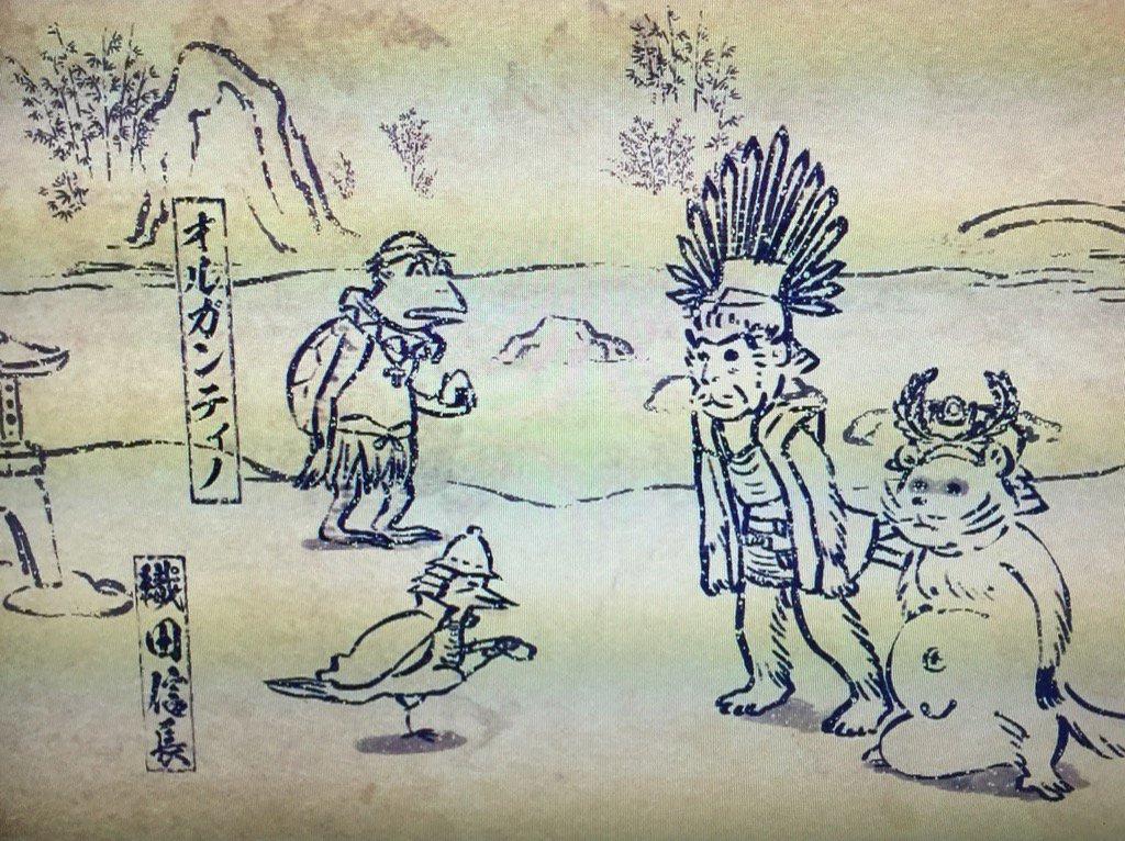 戦国鳥獣戯画。秀吉はサル、家康はタヌキ、信長はなんだろう?最初その動きからカラスかなと思ったら、ほととぎすだった。でも鳴