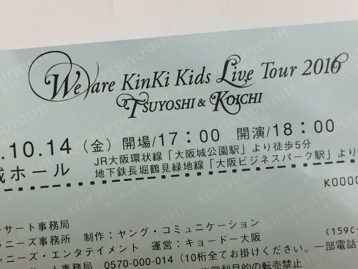 大阪城ホール行ってきました。 初めて聴いた曲、2人のハーモニーに鳥肌たった。 終演後、久々に剛くんとお話。 『もう忘れられてる?』と言うと、 『いやいや』『会うと安心するわ』と剛くん。 嬉しくてがっちり握手! 暖かい空気で和ませる力。 この人にしかない魅力を改めて確認。