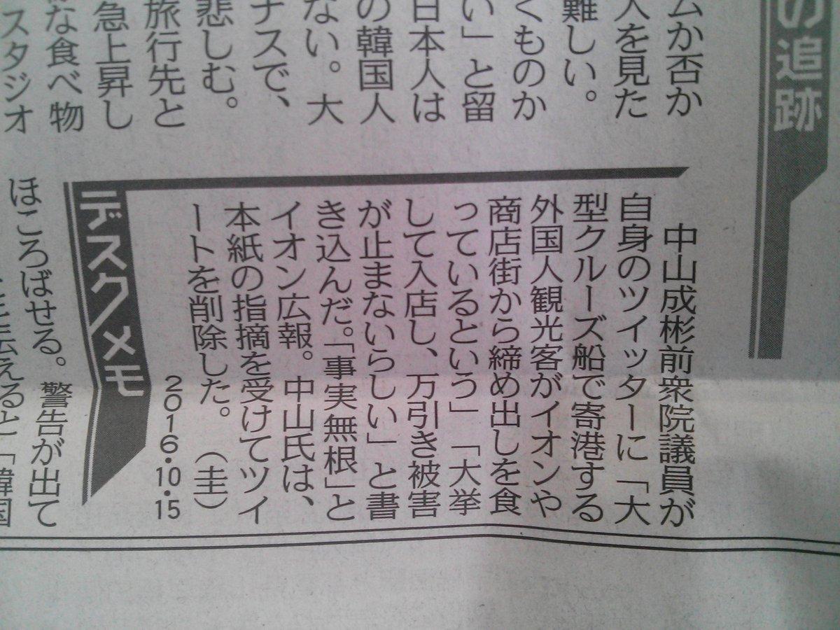 「大阪で差別問題次々」  今日の東京新聞朝刊・特報面。大阪で続くヘイト問題とそれをまともに取り上げないメディア批判を。 そしてデスクメモで判明。なりあきは特報部の指摘を受けてデマを削除したらしい。 @nakayamanariaki https://t.co/u7k2rsZW7H
