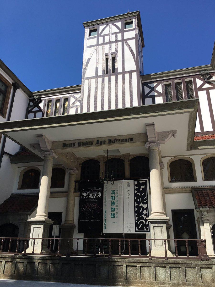 なお、早稲田大学演劇博物館では入場無料で「落語とメディア」展が開催中!落語とメディアの関わりや変遷がとても良く分かる素敵